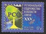 Stamps : Europe : Russia :  7704 - La mancomunidad regional en el campo de las comunicaciones