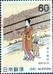 sellos de Asia - Japón -  Scott#1454 Intercambio 0,20 usd 60 y. 1981