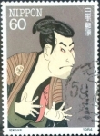 Sellos de Asia - Japón -  Scott#1561 Intercambio 0,30 usd 60 y. 1984