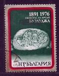Sellos de Europa - Bulgaria -  Tertulia