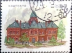 Stamps of the world : Japan :  Scott#1474 intercambio 0,20 usd 60 y. 1982