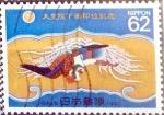 Stamps Japan -  Scott#2071 intercambio 0,35 usd 62 y. 1990