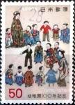 Sellos de Asia - Japón -  Scott#1269 intercambio 0,20 usd 50 y. 1976