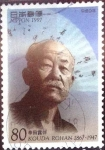 Sellos de Asia - Japón -  Scott#2589 intercambio 0,40 usd  80 y. 1997