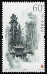 Stamps China -  CHINA: Montes Qingcheng y sistema de irrigación de Dujiangyan