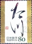 Stamps of the world : Japan :  Scott#3393e intercambio 0,90 usd 80 y. 2011