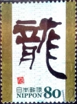 Stamps of the world : Japan :  Scott#3393f intercambio 0,90 usd 80 y. 2011