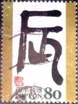Sellos de Asia - Japón -  Scott#3393h intercambio 0,90 usd 80 y. 2011