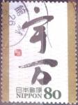 Sellos de Asia - Japón -  Scott#3615a intercambio 1,25 usd 80 y. 2013