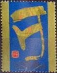 Sellos de Asia - Japón -  Scott#2977b intercambio 1,00 usd 80 y. 2006