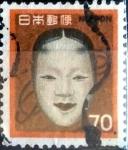 Sellos del Mundo : Asia : Japón : Scott#1074 intercambio, 0,20 usd 200 y, 1971