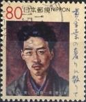 sellos de Asia - Japón -  Scott#Z364 intercambio, 0,75 usd 80 y, 1999
