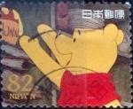Stamps Japan -  Scott#3685h intercambio, 1,25 usd 82 y, 2014