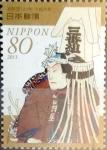 Sellos de Asia - Japón -  Scott#3621 intercambio, 1,25 usd, 80 y. 2013