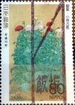 Sellos del Mundo : Asia : Japón : Scott#2615 intercambio, 0,40 usd, 80 y. 1998