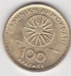 monedas del Mundo : Europa : Grecia :  b reverso