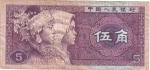 monedas del Mundo : Asia : China :  Jiao