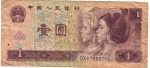 monedas del Mundo : Asia : China :  Yuan