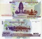 monedas de Asia - Camboya -  Riel