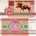 monedas de Europa - Bielorrusia -  Rublos