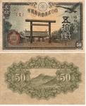 monedas de Asia - Japón -  Sen