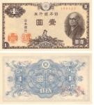monedas de Asia - Japón -  Yen