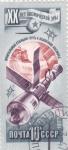 Sellos del Mundo : Europa : Rusia : AERONAUTICA