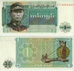 monedas del Mundo : Asia : Myanmar :  Kyat