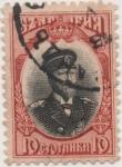 Stamps Europe - Bulgaria -  Y & T Nº 83