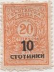 Stamps Europe - Bulgaria -  Y & T Nº 176 b