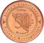 monedas del Mundo : Europa : Bosnia_Herzegovina :  Bosnia-herzegovina 50 Feninga, 1998
