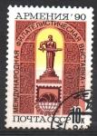 Stamps Russia -  EXPOSICION  FILATELICA  ARMENIA  90