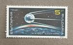 Stamps Bulgaria -  Satelite espacial