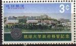 Sellos de Asia - Japón -  RYUKYUS 1966 Michel174 Sello Nuevo Paisaje Universidad (Japon)