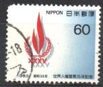 Stamps : Asia : Japan :  35th  ANIVERSARIO  DE  LA  DECLARACIÓN  UNIVERSAL  DE  LOS  DERECHO  HUMANOS