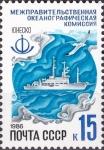 Sellos de Europa - Rusia -  Programas de la UNESCO en la URSS.