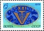 Sellos de Europa - Rusia -  Veterinary congress