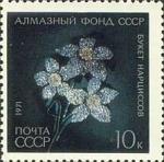 Sellos de Europa - Rusia -  Fondo de Diamantes de la URSS