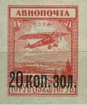 Stamps Russia -  Aviación