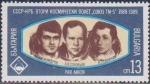Sellos de Europa - Bulgaria -  Segundo vuelo espacial, URSS-Bulgaria Cosmonautas A. P. Aleksandrov. J. A. Solovyov y V.P. Savinyk