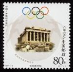 sellos de Asia - China -  Grecia - La Acrópolis de Atenas