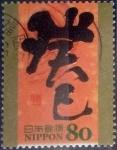 Stamps of the world : Japan :  Scott#3495a intercambio, 0,90 usd, 80 yen 2012
