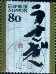 Stamps Asia - Japan -  Scott#3277h intercambio, 0,90 usd, 80 yen 2010