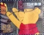 Stamps of the world : Japan :  Scott#3695h intercambio, 1,25 usd, 82 yen 2014