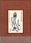 Stamps : Asia : China :  CONFUCIO (551-479 B.C.)