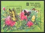 Stamps : Europe : Russia :  25th  ANIVERSARIO  DE  LA  SOCIEDAD  FILATÉLICA  RUSA