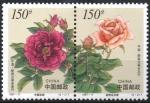 Stamps : Asia : China :  ROSA  CHINA  Y  ROSA  MENSUAL