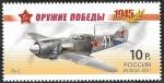 Sellos de Europa - Rusia -  7216 - Avión militar de defensa