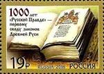 Sellos de Europa - Rusia -  1000 años del primer código de leyes de Rusia