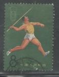 Stamps : Asia : China :  SEGUNDOS JUEGOS NACIONALES 1965- LANZAMIENTO DE JABALINA